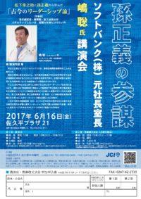 (6月16日)ソフトバンク元社長室長 嶋聡 氏 講演会を行いました