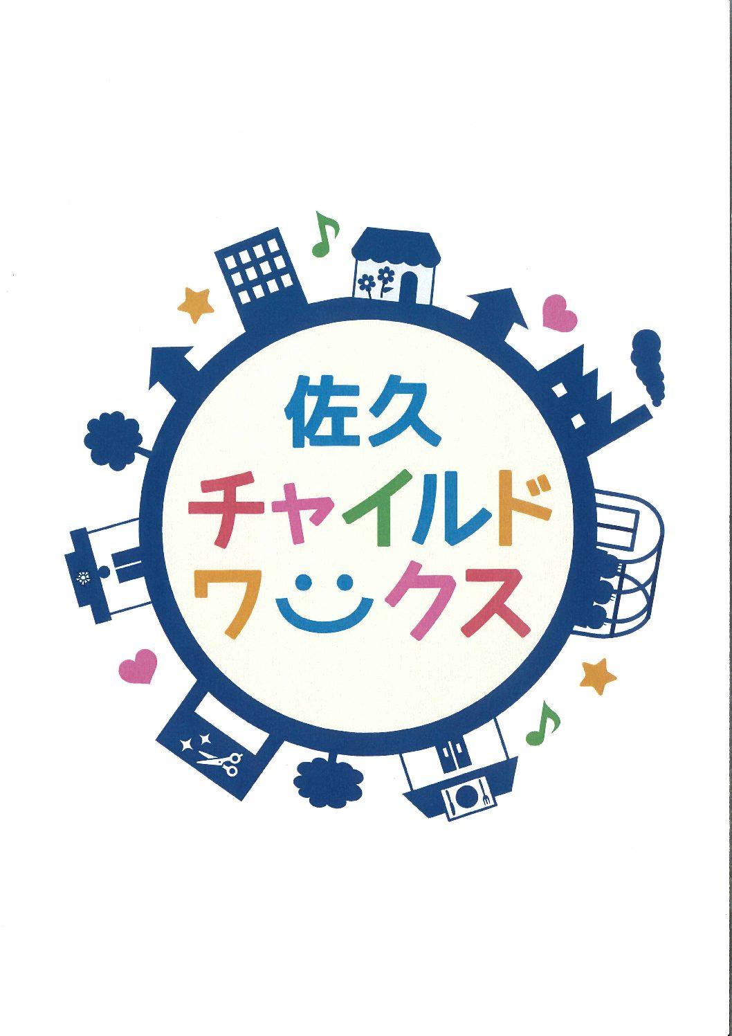 (7月2日)第2回佐久チャイルドワークス開催のお知らせ