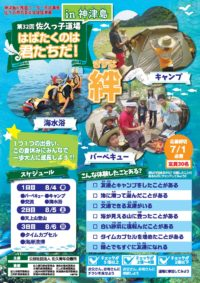 第32回佐久っ子道場in神津島~はばたくのは君たちだ!~を開催します。