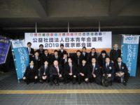 1月18日~20日 京都会議