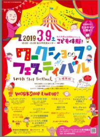 3月9日(土)ワークショップフェスティバル