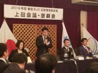 2月8日東信5JC正副理事長会議 上田会議