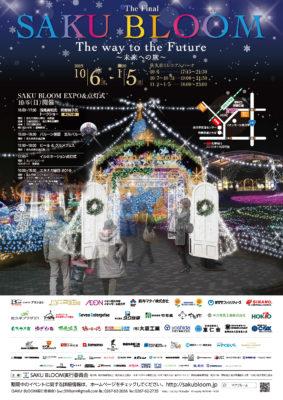 SAKU BLOOM EXPO開催!
