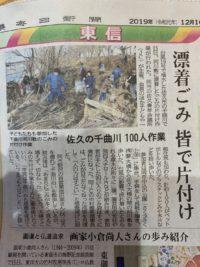 御礼 千曲川浄化運動~台風19号による漂着ごみを片付けよう~
