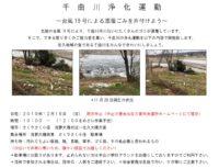 (更新12月14日)千曲川浄化運動~台風19号による漂着ごみを片付けよう~のお知らせ