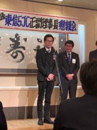 東信5JC正副理事長会議 上田会議