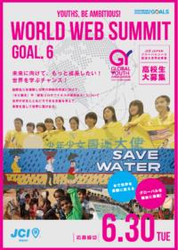 JCI JAPANグローバルユース国連大使育成事業
